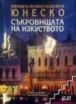 Съкровищата на изкуството (ISBN: 9789549436358)
