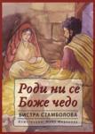 Роди ни се Боже чедо (ISBN: 9789544072766)