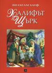 Халифът щърк (ISBN: 9789549420777)