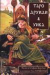 Таро Друиди и Уика (ISBN: 9789543190775)