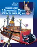 Хартиен модел: Речният параход Мисисипи Куин (ISBN: 9789546720894)