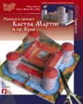 Хартиен модел: Римската крепост Кастра Мартис в гр. Кула (ISBN: 9789546720863)