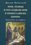 Брак, развод и последващ брак в православната църква (ISBN: 9789540726151)