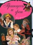 Принцеси и феи: Снежанка (ISBN: 9789546575920)