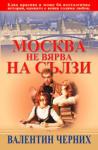 Москва не вярва на сълзи (ISBN: 9789548477482)