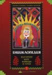 Детска фолклорна енциклопедия: Български царе, войводи и герои, том 6 (ISBN: 9789548388214)