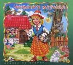 Палечка (ISBN: 9789544312459)
