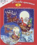 Дядо Коледа пристига + CD (ISBN: 9789543750283)