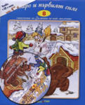 Шаро и първият сняг + CD (ISBN: 9789543750276)