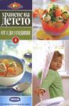 Хранене на детето 4: От 1 до 3 години (ISBN: 9789543860043)