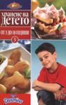 Хранене на детето 5: От 3 до 18 години (ISBN: 9789543860050)