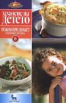 Хранене на детето 6: Режим при диабет и профилактика (ISBN: 9789543860067)