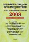 Национални стандарти за финансови отчети за малки и средни предприятия 2008 (ISBN: 9789549355116)