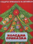 Коледна приказка (ISBN: 9789544800703)