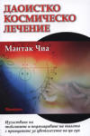 Даоистко космическо лечение (ISBN: 9789546262738)
