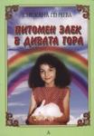 Питомен заек в дивата гора (ISBN: 9789543830084)