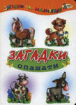 Загадки опашати (ISBN: 9789544313425)