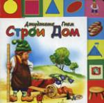 Джуджето Гном строи дом (ISBN: 9789544313586)