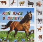 Кой пасе в полето (ISBN: 9789544313562)