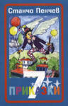 7 приказки (ISBN: 9789549400434)