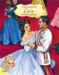 Принцеса Сиси - Влюбена девойка (ISBN: 9789543610235)