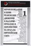 Вероизповедания и нови религиозни движения в България - проблеми и перспективи на прага на Европейския съюз, том I (ISBN: 9789548398428)