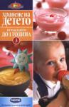 Хранене на детето 3: От раждането до 1 година (ISBN: 9789543860036)