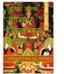 Четирите благородни истини (ISBN: 9789547870451)