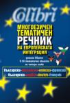 Многоезичен тематичен речник на европейската интеграция (ISBN: 9789545295317)