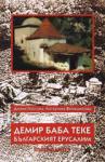 Демир Баба Теке - Българският Ерусалим (ISBN: 9789548761772)