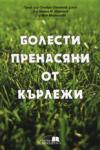 Болести пренасяни от кърлежи (ISBN: 9789548492683)
