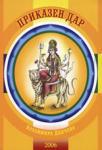 Приказен дар (ISBN: 9789549195217)