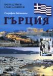 Географска библиотека: Гърция (ISBN: 9789548775663)