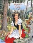 Безгрижна девойка (ISBN: 9789543610204)