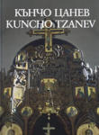 Кънчо Цанев/Kuncho Tzanev (ISBN: 9789543780051)