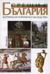Срещи с България (ISBN: 9789549942897)
