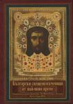 Български свещеномъченици от най-ново време (ISBN: 9789547702455)