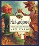 Най-доброто (ISBN: 9789544072575)