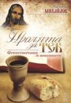 Пролята за теб (ISBN: 9789548337199)