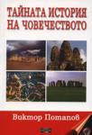 Тайната история на човечеството (ISBN: 9789549994667)