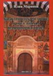 България и българите в светлината на пророчествата (ISBN: 9789549346015)