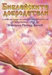 Библейските добродетели и нови методи за самовъзпитаването им в съвременния човек по Учителя Петър Дънов (ISBN: 9789549205817)
