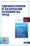 Здравословни и безопасни условия на труд (ISBN: 9789547304321)