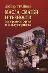 Масла, смазки и течности за транспорта и индустрията (ISBN: 9789540306735)