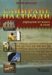 Саниране на сгради, увредени от влага и соли (ISBN: 9789540306728)