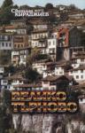 Велико Търново (ISBN: 9789549813371)