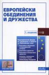 Европейски обединения и дружества (ISBN: 9789547304307)