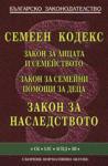 Семеен кодекс (ISBN: 9789548542708)
