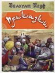 Приказки (ISBN: 9789545273483)