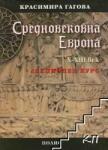 Средновековна Европа X-XIII век: Лекционен курс (ISBN: 9789547960206)